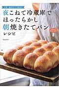 日本一適当なパン教室の夜こねて冷蔵庫でほったらかし朝焼きたてパンレシピの本