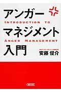 アンガーマネジメント入門の本