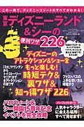 東京ディズニーランド&シーの便利ワザ226の本