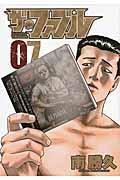 ザ・ファブル 07の本