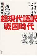 超現代語訳戦国時代