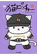 猫ピッチャー 5の本