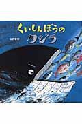 くいしんぼうのクジラの本