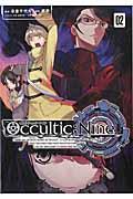 オカルティック・ナイン 02の本