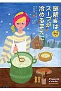 謎解きはスープが冷めるまえにの本