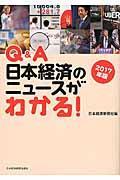 Q&A日本経済のニュースがわかる! 2017年版の本