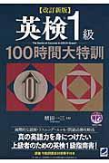 改訂新版 英検1級100時間大特訓の本