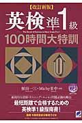 改訂新版 英検準1級100時間大特訓の本