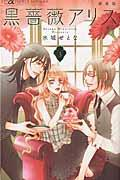 新装版 黒薔薇アリス 3の本
