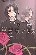 新装版 黒薔薇アリス 4の本