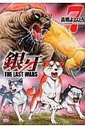 銀牙THE LAST WARS 7の本