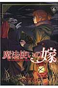 魔法使いの嫁 6の本