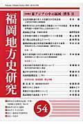 福岡地方史研究 第54号(2016)の本