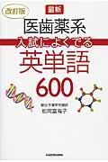 改訂版 最新医歯薬系入試によくでる英単語600