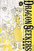DRAGON SEEKERS 4の本