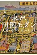 東京田園モダンの本