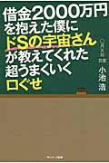 借金2000万円を抱えた僕にドSの宇宙さんが教えてくれた超うまくいく口ぐせの本