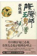 陰陽師 玉兎ノ巻の本