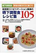 嚥下調整食学会分類2013に基づく回復期リハビリテーション病棟の嚥下調整食レシピ集105