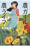 農ガール、農ライフの本