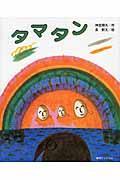 タマタンの本