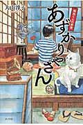 あずかりやさん 桐島くんの青春の本