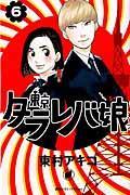 東京タラレバ娘 6の本