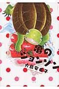亀のジョンソンの本