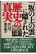 「坂の上の雲」に隠された歴史の真実の本