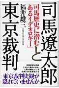 司馬遼太郎と東京裁判の本