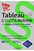 TableauビジュアルWeb分析の本