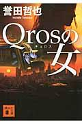 Qrosの女の本
