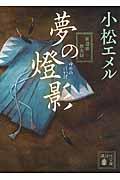 夢の燈影の本