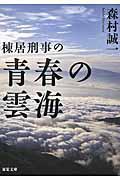 棟居刑事の青春の雲海の本