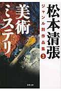 松本清張ジャンル別作品集 3の本