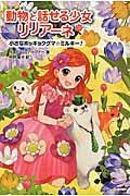 動物と話せる少女リリアーネ 11の本