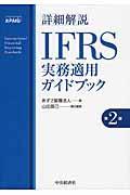 第2版 詳細解説IFRS実務適用ガイドブックの本