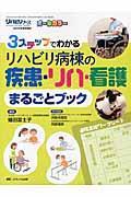 3ステップでわかるリハビリ病棟の疾患・リハ・看護まるごとブックの本