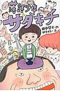 落語少年サダキチの本