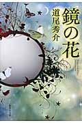 鏡の花の本