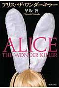 アリス・ザ・ワンダーキラーの本