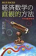 経済数学の直観的方法 マクロ経済学編の本