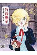 竹宮惠子カレイドスコープの本