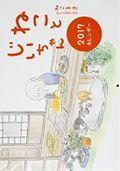 『ねことじいちゃん』カレンダー 2017の本