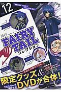 月刊FAIRY TAILコレクション 12の本