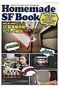 Homemade SF Bookの本