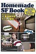 Homemade SF Bookの本