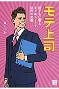 モテ上司の本