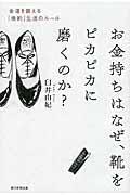お金持ちはなぜ、靴をピカピカに磨くのか?の本