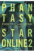 ファンタシースターオンライン2ファッションカタログ 2015ー2016の本